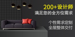 200+设计师满足您的全方位需求