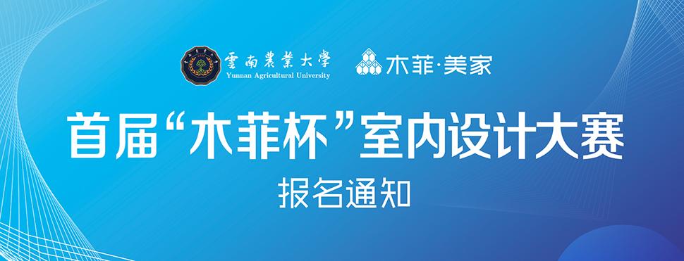 昆明农业大学木菲杯室内设计大赛